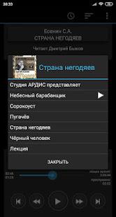 Страна негодяев. Есенин С. + лекция Быков Д. for PC-Windows 7,8,10 and Mac apk screenshot 3