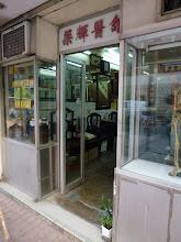 Photo: 中醫師 A Chinese doctor in Sai Wan