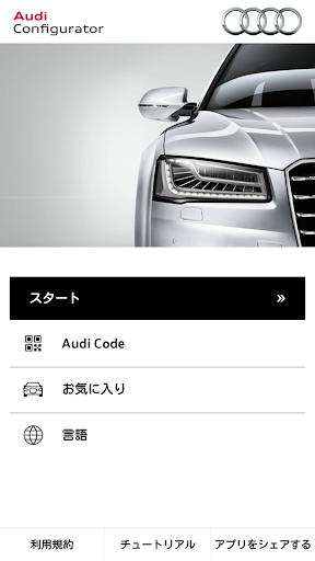 Audi Configurator JP  Windows u7528 1