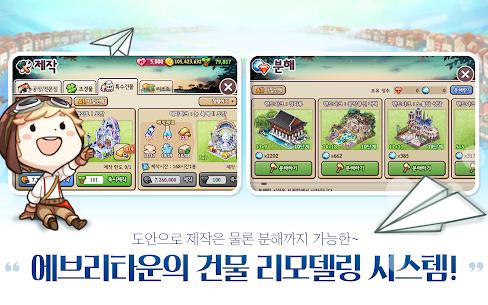 에브리타운: 친구들과 함께 농장과 마을을 경영하는 카카오게임♡ 4
