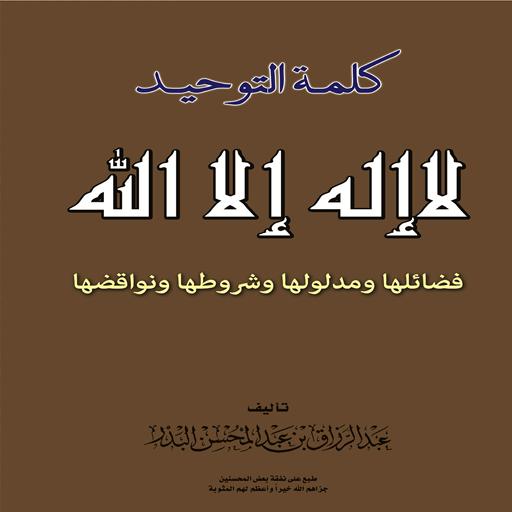 Tovhid Arabic