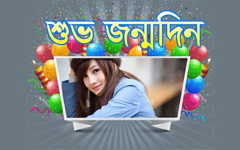 Bangla Birthday Wishes Photo Frames - náhled
