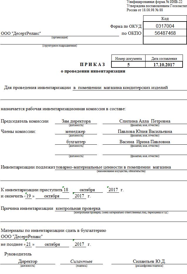 требования к составу инвентаризационной комиссии