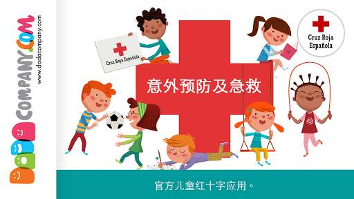 国际红十字组织 - 儿童意外预防及急救