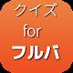 雑学検定クイズforフルーツバスケット Download on Windows