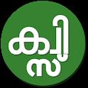 Malayalam Islamic Quiz icon