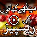 Sweet Urdu Recipes icon