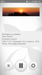 Радио Беинса Дуно - náhled