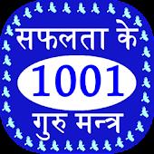Safalta Ke 1001 Guru-Mantra