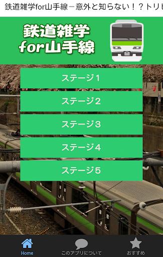鉄道雑学for山手線-意外と知らない!?トリビアクイズ集