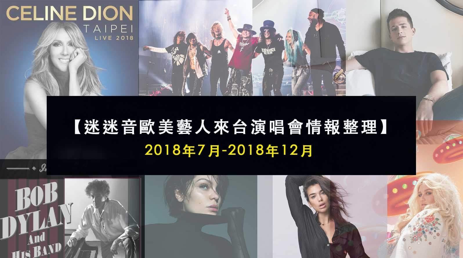 【迷迷音歐美藝人來台演唱會情報整理】2018年7月-2018年12月
