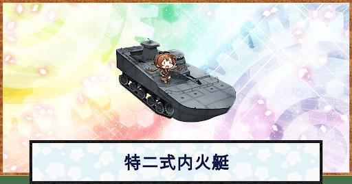 特二式内火艇 アイキャッチ