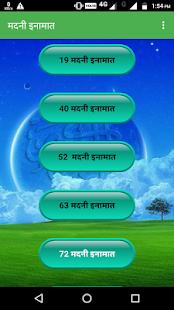 Madni Inamaat Hindi मदनी इनामात - náhled