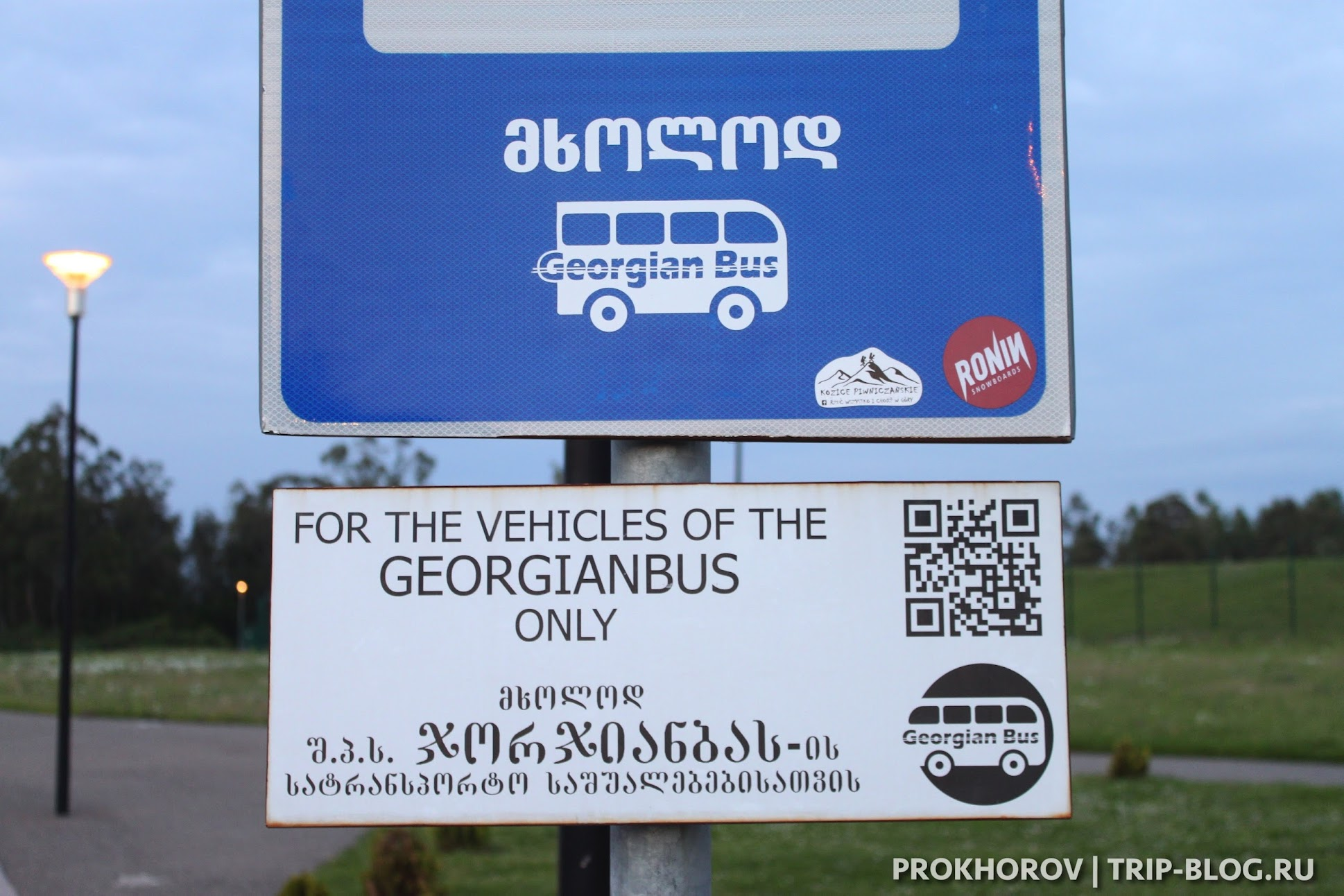 Georgian Bus