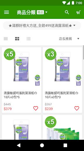 Dettol滴露官方旗艦店 screenshot 2