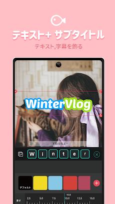 VLLO ブロ - 簡単に動画編集できるVLOGアプリのおすすめ画像5
