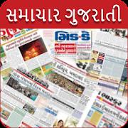 News gujarati app samachar -gujarati samachar-news