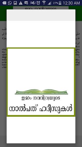 40 Hadith Malayalam