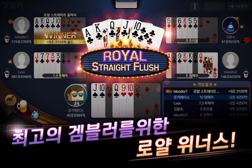 Pmang Poker : Casino Royal  screenshots 2