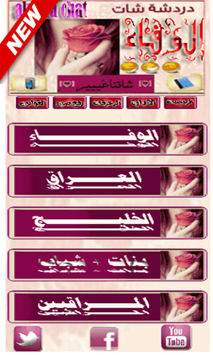 شات الوفاء - new