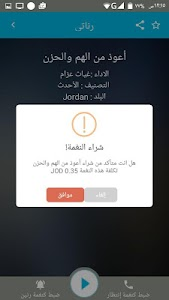 رناتي screenshot 5