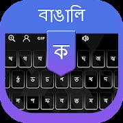 Bengali Voice Typing keyboard - Bengali Keyboard
