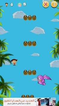 لعبة حميدو في ورطة طيور الجنة