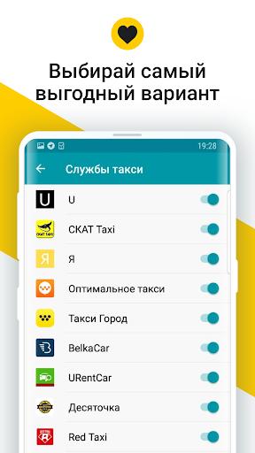 Сравни Такси: все цены такси 1.6.8 screenshots 2