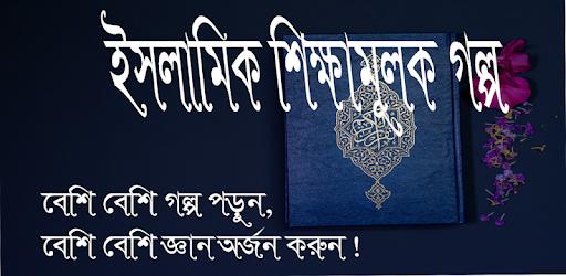 ইসলামিক-শিক্ষামূলক-গল্প 1 1 apk