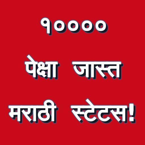 Marathi Video Status Song, Marathi Song Status app - Apps on