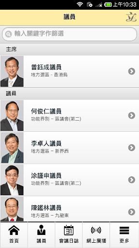 香港立法會 玩書籍App免費 玩APPs
