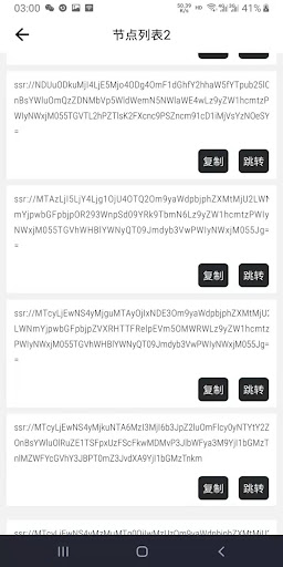 SSR VPN,V2Ray节点搜集(免费VPN  高速 稳定 梯子 科学上网 Free Vpn) screenshot 4