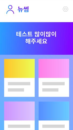 뉴썸Beta - 인공지능 뉴스 추천앱 for PC