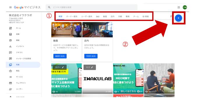 Googleマイビジネスでの画像の追加方法説明