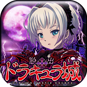 Escape Game Dracula Castle for PC and MAC