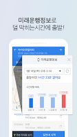 screenshot of 카카오내비