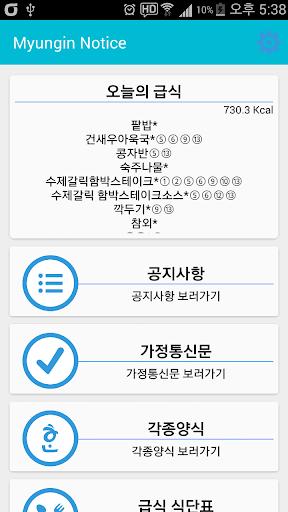 명인중학교 - 급식 공지사항 가정통신문 확인