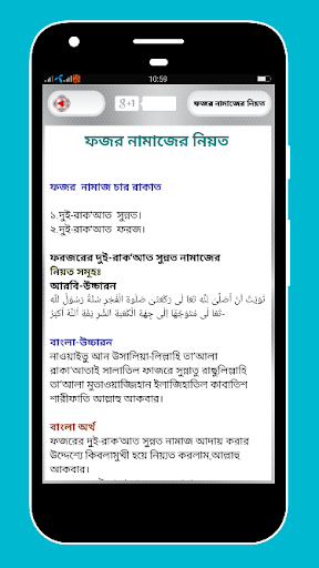 পাঁচ ওয়াক্তের নামাজ শিক্ষা screenshot 7