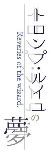 【画像】ロゴ「トロンプ・ルイユの夢-Reveries of the wizard.-」
