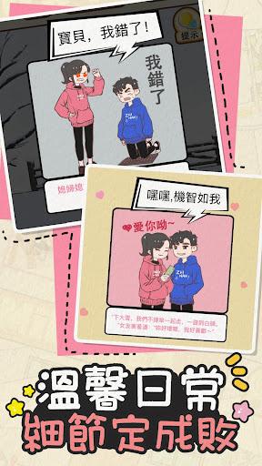 情侶求生欲 screenshot 5