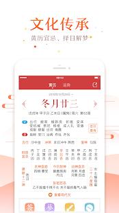 App 万年历 APK for Windows Phone