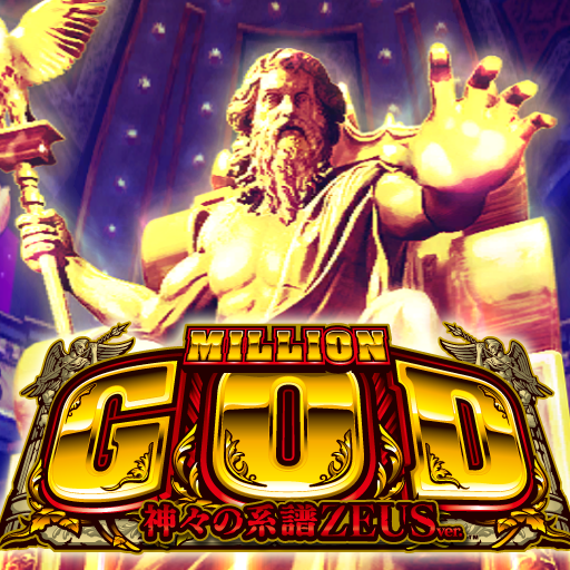 ミリオンゴッド -神々の系譜- ZEUS ver. 博奕 App LOGO-硬是要APP