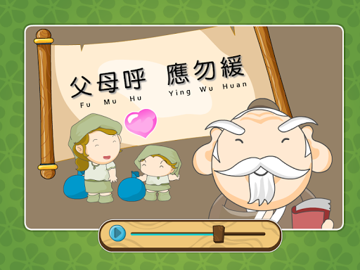 玩免費教育APP|下載kongyeye-Fu Mu Hu Ying Wu Huan app不用錢|硬是要APP