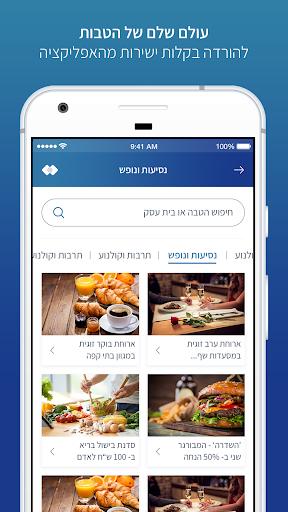 ישראכרט Isracard – חשבון אישי, אשראי והטבות screenshot
