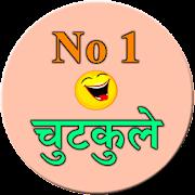 No.1 chutkule