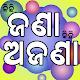 Download Jana o Ajana Odia GK App For PC Windows and Mac