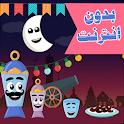 نغمات رمضان بدون انترنت icon