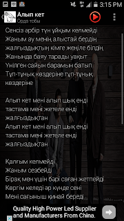 Қазақ әндері screenshot 03