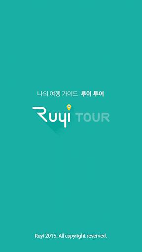 如意旅游 RuyiTour