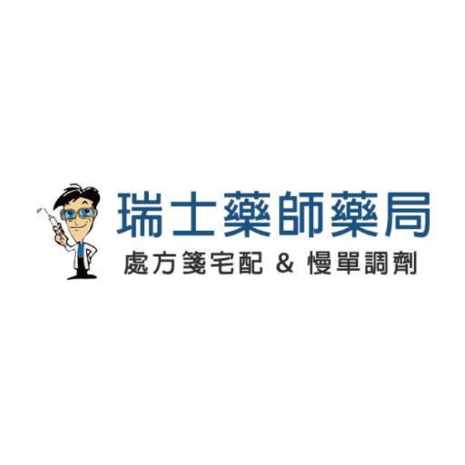 竹南瑞士藥師藥局 ( 新版 ) 醫療 App LOGO-APP開箱王